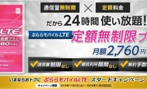 3日間限定で『ぷららモバイルLTE』初期費用0円となるキャンペーン発表