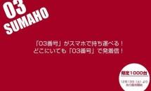 日本通信、03番号スマホを12/13販売を発表―月3GB+無料通話1200円+端末代込みで月額3,980円