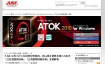 「ATOK 2015 for Windows」は2月6日発売、来年1/13まで使える無償試用版も配布中