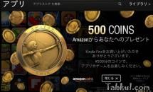 Amazonコインで購入可能な定番/人気の有料Androidアプリ 17選―Amazonアプリストアの注意点