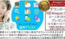 無料アプリのダウンロードでAmazonコインをプレゼント中