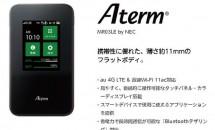 au 4G LTE 「mineo」対応ルーター『Aterm(MR03LE)』と月額無料のSMSオプション提供開始、価格とスペック
