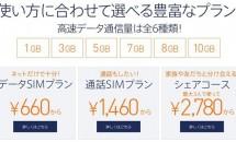 月660円の格安SIMカード『DMM mobile』12/17提供開始、料金プランと制限/キャンペーン情報―ドコモMVNO