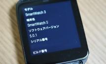 『SmartWatch 3』がAndroid Wear 5.0.1(ビルド番号:LWX48P)にアップデート