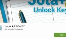 人気テキストエディタの解除キー『Jota+★PRO-KEY』が50%OFFセール中―制限内容