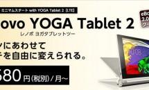 hi-ho、SIMフリータブレット『YOGA Tablet 2-830L』とSIMカードセット予約開始/キャンペーン情報―『ZenFone 5』セットは提供開始