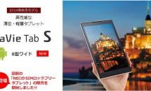 NEC、8型SIMフリー『LaVie Tab S TS708/T1W』を12/18発売と発表、2,000円ギフト券などキャンペーン情報