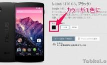 Nexus 5 のホワイト/レッドが販売終了―Google Play