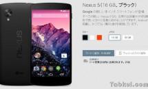 Nexus 5 のブラックカラー在庫復活、他ショップの販売状況など
