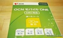 OCN モバイル ONEのSIMカード2枚を注文、解約済みIDと使い放題の話