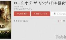 映画『ロード・オブ・ザ・リング』HD版1,900円が無料セール中―Google Play