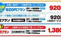 ヨドバシ ワイヤレスゲートSIMカードが増量を発表、月4GBの新プラン登場―ドコモMVNO