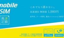 日本通信から1,980円で使い放題、『b-mobile 高速定額』発表