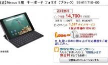 『Nexus 9 キーボード付ケース』日本発売、量販店は10%ポイント還元―各ショップの在庫状況
