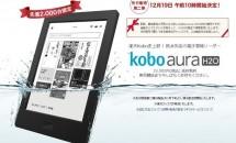 防水の電子書籍リーダー『Kobo Aura H2O』は2月下旬発売、19日に追加先行販売キャンペーン