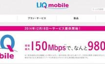 月980円~au MVNO『UQ mobile』発表、料金プランやサービス内容/制限とキャンペーン