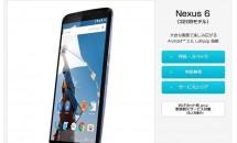 ワイモバイルが『Nexus 6』予約開始、12/11発売を発表―在庫状況と価格