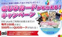 1/31締切、『050 plus』で500円分QUOカードがもらえるキャンペーン実施中/抽選100名