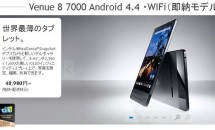 3Dカメラ搭載Androidタブレット『Dell Venue 8 7000』本日発売