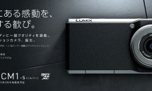 LTE対応Androidカメラ『LUMIX DMC-CM1』は3/12日本発売―2000台限定