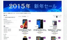 1/7まで、EXPANSYSが2015年 新年セールを開催中―デュアルSIMのMoto GやXperia Z3 SIMフリー版、BlackBerry Q10 LTEなどを割引