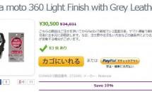 EXPANSYS、「Moto 360」を30,500円にまで値下げ/スマートウォッチ