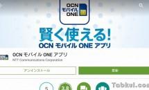 OCN モバイル ONEの容量繰越スタート、最新アプリの画面と通信容量の消費順序を確認する