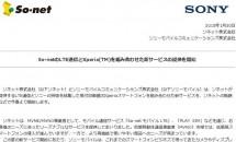 So-net、SIMカードと「Xperia」のセット販売を2015年春より開始