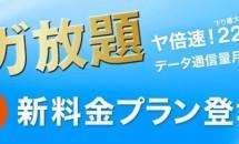 UQ、月間上限なしのWiMAX 2+新プラン「UQ Flat ツ-プラス ギガ放題」発表、料金と制限、キャンペーン
