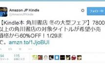 1/29まで、7800冊以上が60%OFF~の『Kindle本 角川書店 冬の大型フェア』開催中