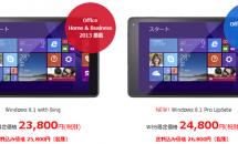 マウス、2.5万円のWindows 8.1 Pro搭載8型『WN801V2-Pro-BK』発売/スペック