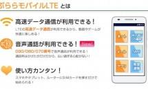 『ぷららモバイルLTE』に音声通話機能付きプランが新登場/無制限も対象