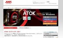 日本語入力ソフト『ATOK 2015』発売、価格はDL版6,300円~