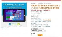 デュアルOS/8型『CHUWI Vi8 DualOS』を注文、購入する理由/8型Winタブ4機種スペック比較