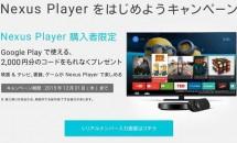 Android TV搭載「Nexus Player」本日発売、Google Playでは3/10発売―2000円分キャンペーン実施中