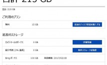 OneDrive、Dropboxユーザー向けに容量100GBを無料プレゼント中