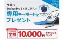 期間限定、『Surface Pro 3』購入でタイプカバーが無料&学割キャンペーン開始