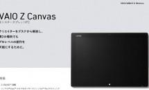 RAM16GB/Core i7/ペン付属タブレットPC『VAIO Z Canvas』発表/スペックと価格