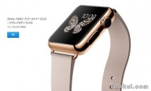 (速報)最大218万円!『Apple Watch』日本販売の価格が公開