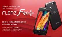 コヴィア、メモリ増量したデュアルSIMフリー4型スマホ『FLEAZ F4s+』を4月上旬 発売を発表/スペック