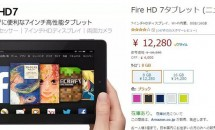 3/29まで、アマゾンで『Fire HD 7タブレット (ニューモデル)』が4,000円OFFセール中