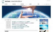 ジャパンディスプレイ、約1700億円の「第6世代液晶工場新設」を発表