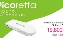 ユニットコム、税込1.98万円のスティックPC『Picoretta』発表/特徴・スペック