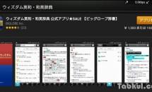オフライン音声付き電子辞書アプリ「ウィズダム英和・和英辞典」を購入、Nexus 6 試用レビュー