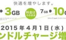 格安SIMカード「hi-ho」も4/1増量、3枚1409円のアソートが月3GBに/IIJmioと比べる