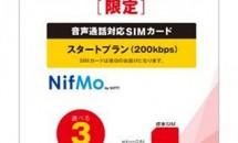 ニフティ、月1,180円で音声+データSIM 『NifMo スタートプラン』予約開始/ヨドバシ限定
