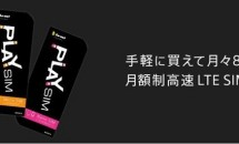 So-net、「PLAY SIM」のデータ通信を4/1増量/1日80MBから140MBへ