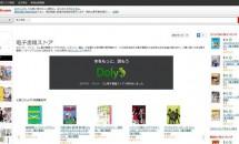 ゴールドポイント対応、ヨドバシ・ドット・コム電子書籍ストアがOPEN/リーダーアプリ「Doly」配信開始