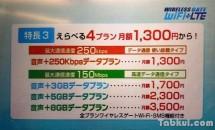 違約金0円/2年縛りなし、『ワイヤレスゲートWi-Fi+LTE音声通話プラン』4/28発売を発表/格安SIM