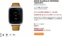 約1万円OFF、ASUS製スマートウォッチ『ZenWatch(WI500Q)』アウトレットで値下げ販売中